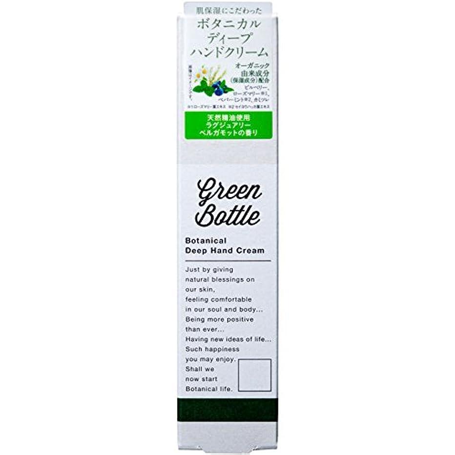 戦略毎年巨大なグリーンボトル ボタニカルディープハンドクリーム