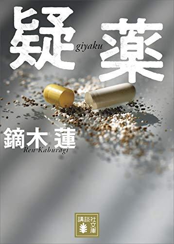 疑薬 (講談社文庫)