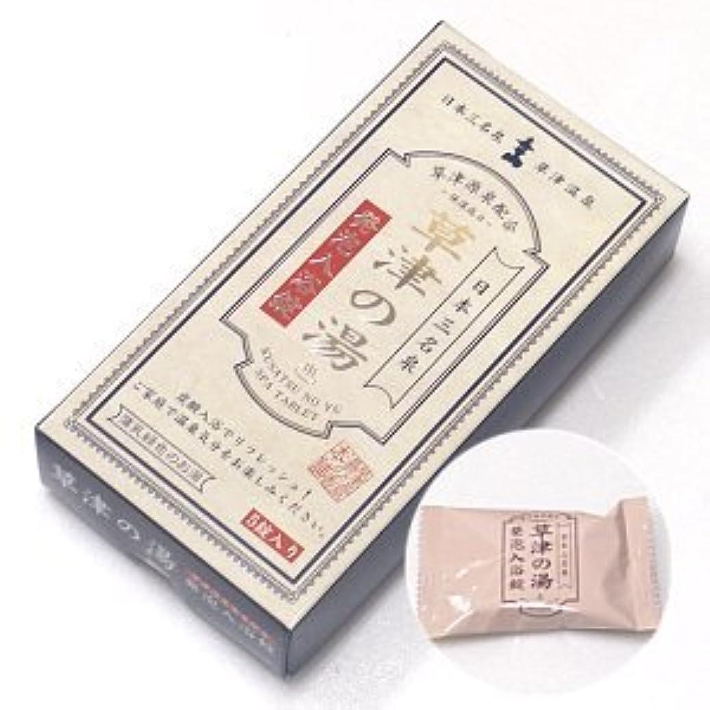 推定する必需品数学者日本三名泉 草津の湯 発泡入浴剤 5錠入 30gx5