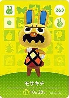 どうぶつの森 amiiboカード 第3弾 【263】 モサキチ