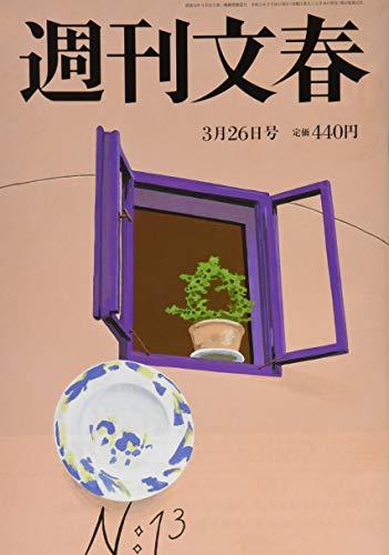 週刊文春 2020年 3/26 号 [雑誌]