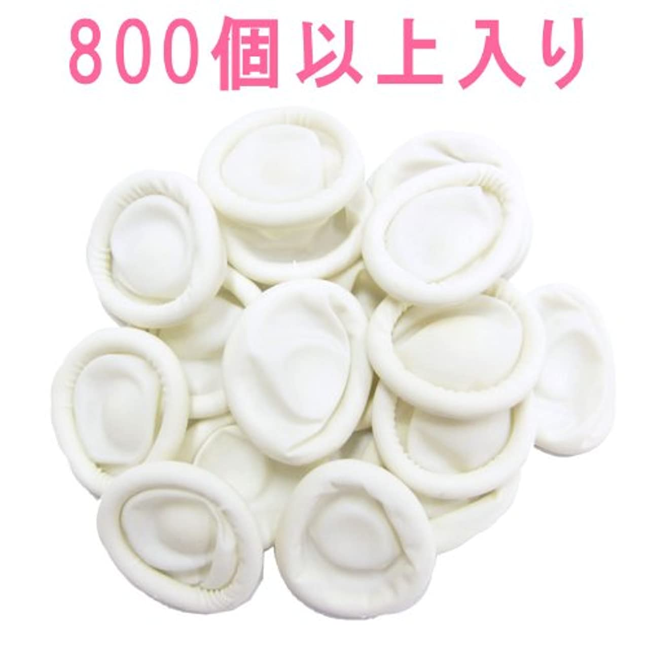 否定する手つかずの冷蔵庫指ゴム ジェルオフキャップ ジェルオフカバー☆【800個以上入り】