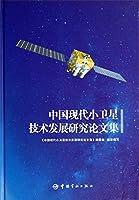 中国现代小卫星技术发展研究论文集