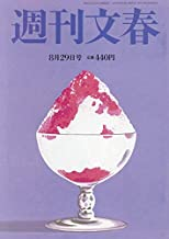 週刊文春 2019年 8/29 号 [雑誌]