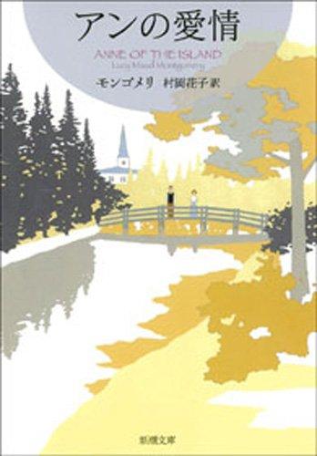 アンの愛情―赤毛のアン・シリーズ3―(新潮文庫)