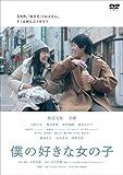 僕の好きな女の子[DVD]