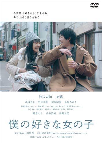 僕の好きな女の子 [DVD]