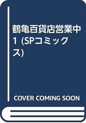 鶴亀百貨店営業中 1 (SPコミックス)