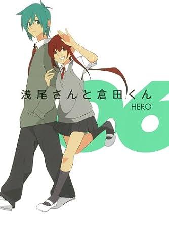 浅尾さんと倉田くん(6) (ガンガンコミックスONLINE)