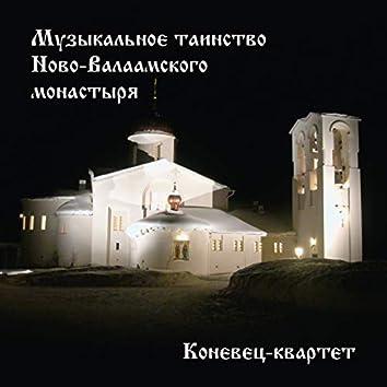 Музыкальное таинство Ново-Валаамского монастыря (Церковные православные песнопения)