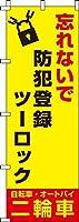 忘れないで 【蛍光のぼり旗】 0720108IN (ノボリ 旗 のぼり旗 幟)