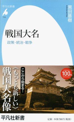 新書713戦国大名 (平凡社新書)