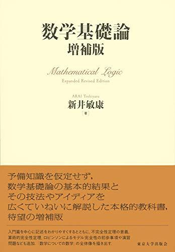 数学基礎論 増補版