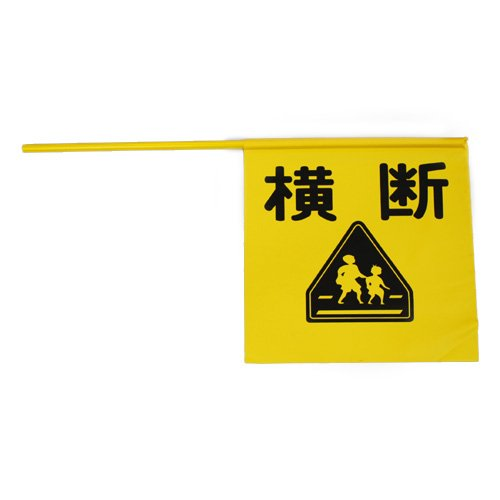ミドリ安全 横断旗 黄(黒文字)