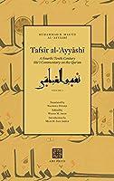 Tafsīr al-ʿAyyāshī: A Fourth/Tenth Century Shīʿī Commentary on the Qurʾan (Volume 1)