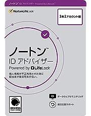 ノートン ID アドバイザーPowered By LifeLock|1年版|パッケージ版|Win/Mac/iOS/Android対応【PC/スマホ対応】