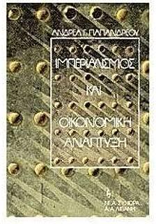 imperialismos kai oikonomiki anaptyxi