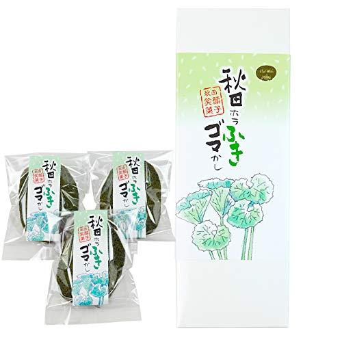 銘菓 秋田ホラふきゴマかし 高級ごま煎餅 1箱8枚入 (黒)