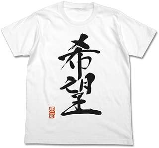 アイドルマスター (アニメ) 社長の格言習字 「希望」 Tシャツ ホワイト Mサイズ