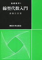 基礎数学1線型代数入門