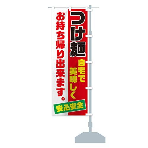 つけ麺お持ち帰り のぼり旗 サイズ選べます(ハーフ30x90cm 右チチ)