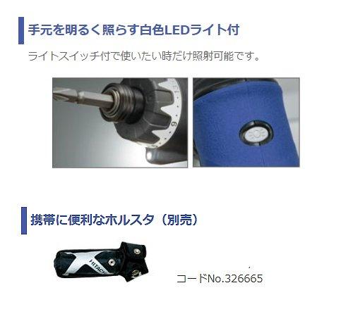 HiKOKI(ハイコーキ)旧日立工機3.6Vコードレスドライバードリル充電式1.5Ahリチウムイオン電池、急速充電器、予備電池付FDB3DL2(2LCS)