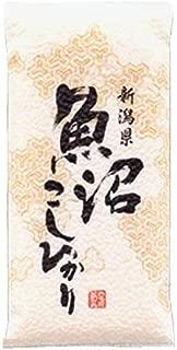 【精米】魚沼産 無洗米 コシヒカリ 300g (2合) 平成30年産【真空パック】