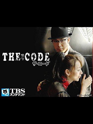 THE CODE/暗号のイメージ画像