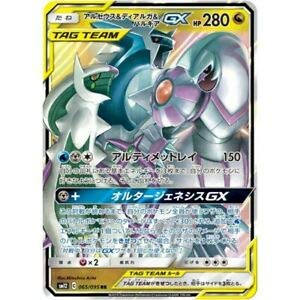 Pokemon Card Arceus & Dialga & Palkia GX - RR 065-095-SM12-B Japan Mint