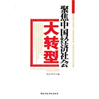 Focus on China's great economic and social transformation(Chinese Edition)