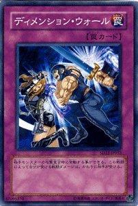 遊戯王カード-ストラクチャーデッキ収録 【 ディメンション・ウォール 】 SD12-JP032-N