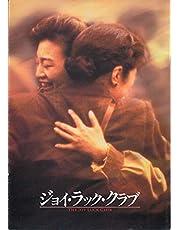 【映画プログラム】[ ジョイラック・クラブ] エィミ・タン原作 オリヴァー・ストーン  (apu54)