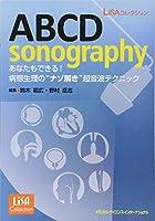 """ABCD sonography あなたもできる! 病態生理の""""ナゾ解き""""超音波テクニック (LiSAコレクション)"""