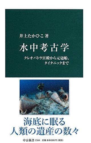 水中考古学 - クレオパトラ宮殿から元寇船、タイタニックまで (中公新書)