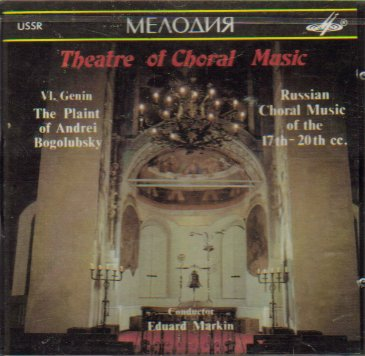 Genin: Theatre of Choral Music (The Plaint of Andrei Bogolubsky, Russian Choral Music of the 17th-20th cc.)