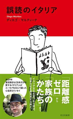 誤読のイタリア (光文社新書)