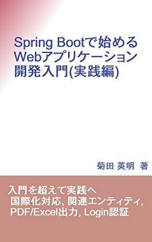 Spring Bootで始めるWebアプリケーション開発入門(実践編): 入門を超えて実践へ!国際化対応、関連エンティティ、ファイル アップロード/ダウンロード、PDF/Excel出力、Login認証