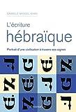L'écriture hébraïque - Alphabet, variantes et adaptations calligraphiques