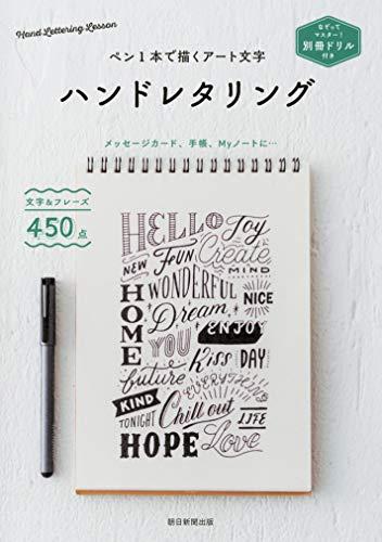 別冊ドリル付き ペン1本で描くアート文字 ハンドレタリング
