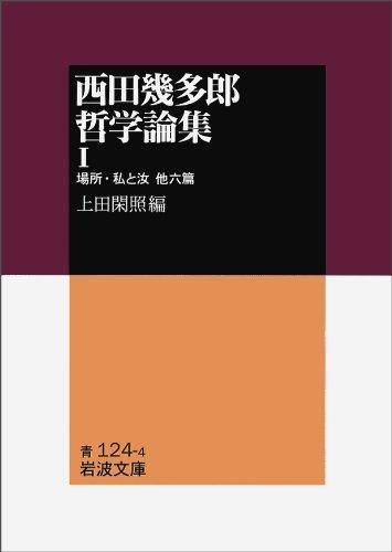 西田幾多郎哲学論集〈1〉場所・私と汝 他六篇 (岩波文庫)