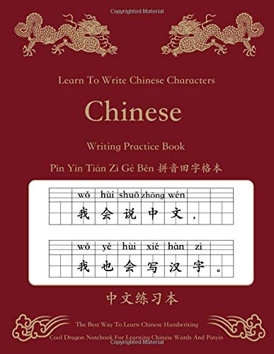 The Best Way To Learn To Write Chinese Handwriting And Pinyin Tian Zi Ge Ben 中文 田字格 练习 本: 120 Pages Learning Mandarin Chinese Language Characters ... Notebook HSK Hanzi 汉字 Workbook For Beginners