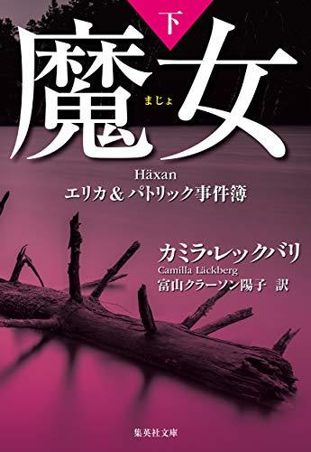 魔女 下 エリカ&パトリック事件簿 (集英社文庫)