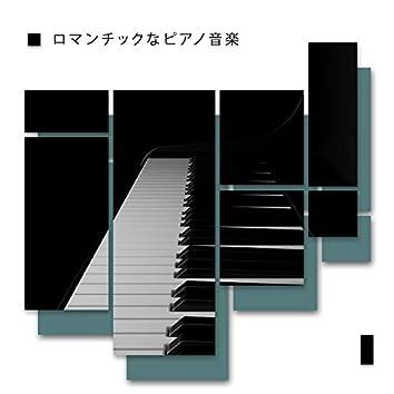 ロマンチックなピアノ音楽