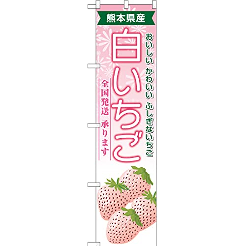 【ポリエステル製】スマートのぼり 熊本県産白いちご No.YNS-6358 (受注生産)