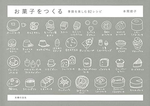 お菓子をつくる季節を楽しむ82レシピ