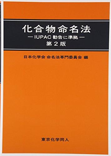 化合物命名法 (第2版): IUPAC勧告に準拠