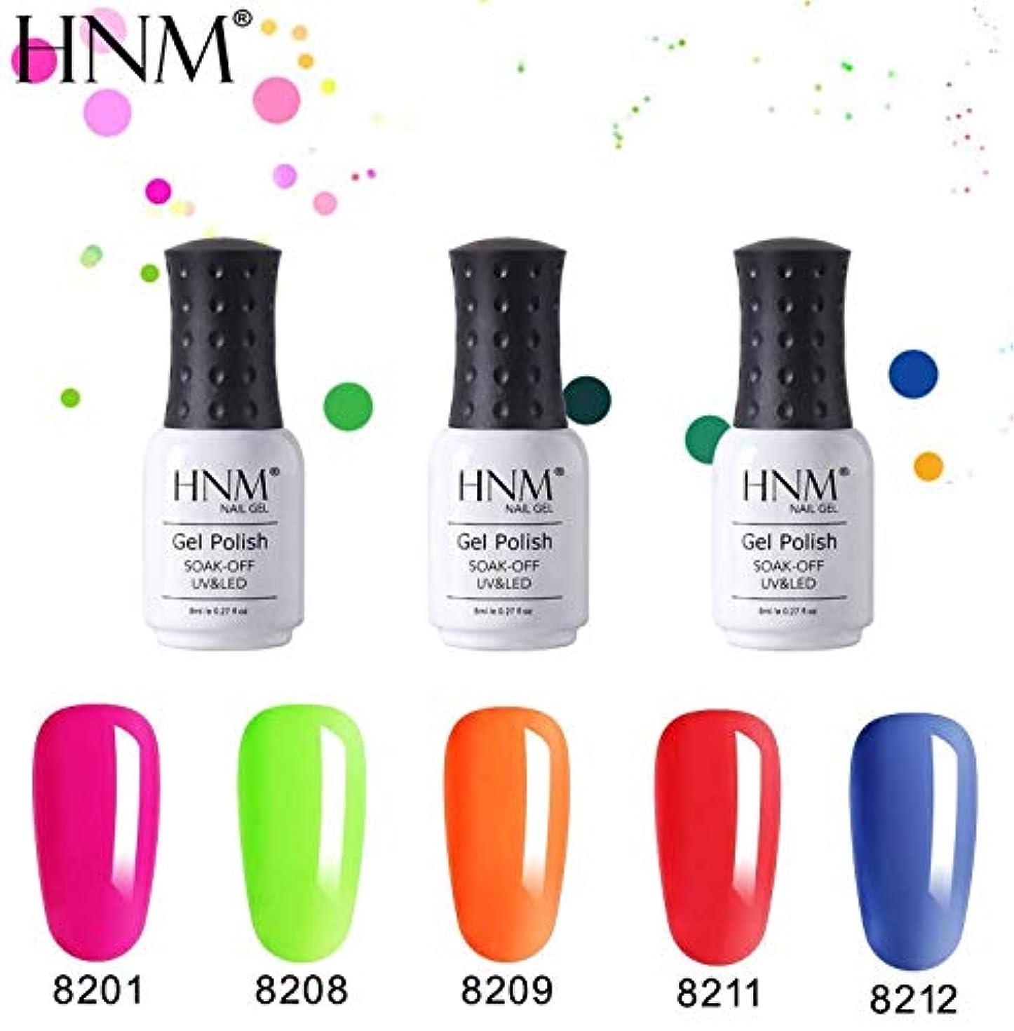 解決する公平反響するHNM ジェルネイル カラージェル 蛍光色カラージェル 5色入り 8ml セット【全4セット選択可】