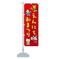えんにちおまつり のぼり旗 サイズ選べます(ショート60x150cm 左チチ)