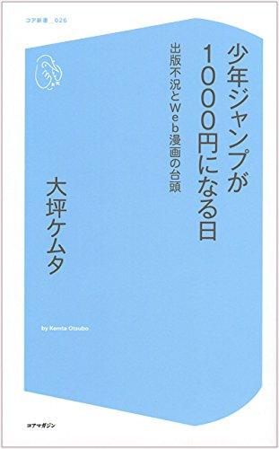 少年ジャンプが1000円になる日~出版不況とWeb漫画の台頭~ (コア新書)