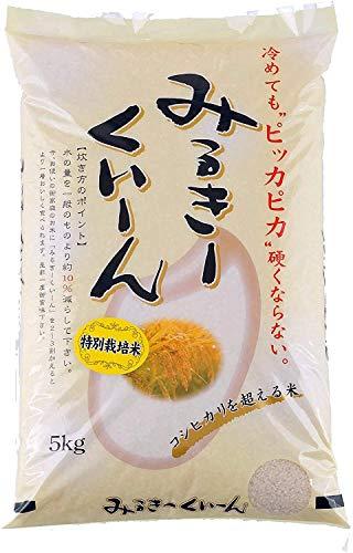 令和元年産 新潟県産 ミルキークイーン 5kg 特別栽培米 白米